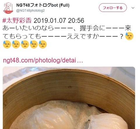 SnapCrab_NoName_2019-1-22_13-7-58_No-00
