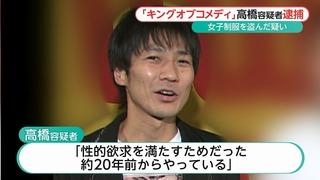 TakahasiKenichiTaihoKakusei06