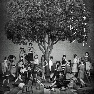 AKB48 6thアルバム「ここがロドスだ、ここで跳べ!」