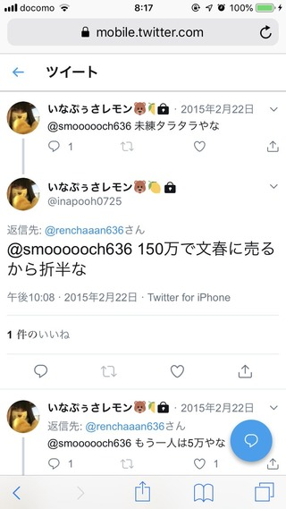 InapouBunshunTorihiki01