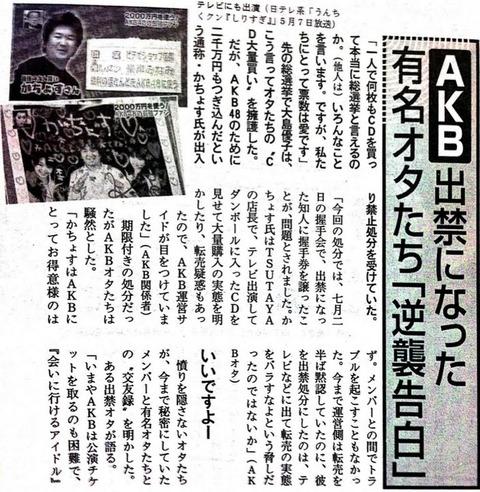 Bunshun20110712_2