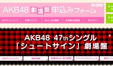 【AKB48】47th劇場盤3次完売数http://shiba.2ch.net/test/read.cgi/akb/1486721815/