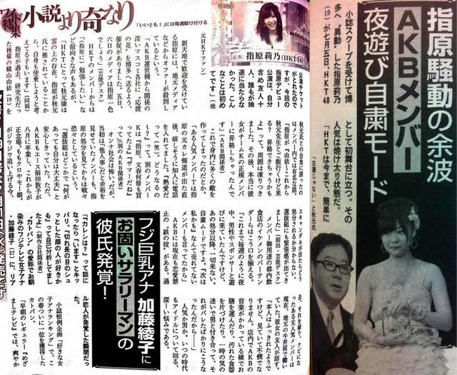 SasiharaBunshunYoha20120704_1