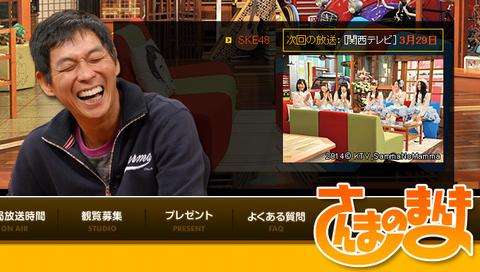 さんまのまんまSKE48