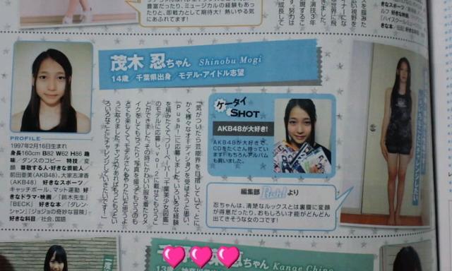 MogiSinobu14saiPush01