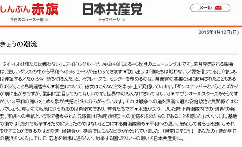 AKB48「僕たちは戦わない」共産党