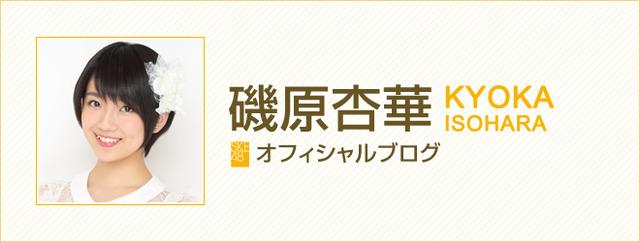 isohara_kyoka