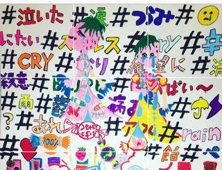 AKB高橋朱里の描いた絵どーよコレ 「泣いた」「ストレス」「絶望に」「殺意」「鬱」「病み」「●にたい」http://rosie.2ch.net/test/read.cgi/akb/1498832979/