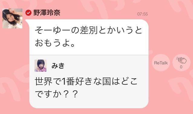 NozawaReinasabetu20160201