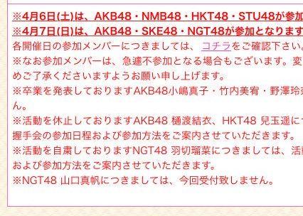 「NGT48山口真帆につきましては、今回受付致しません」 AKB48 55thシングル握手会http://rosie.2ch.net/test/read.cgi/akb/1549267186/