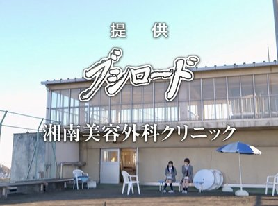 AKBドラマ豆腐プロレスのスポンサーに湘南美容外科http://shiba.2ch.net/test/read.cgi/akb/1486829062/