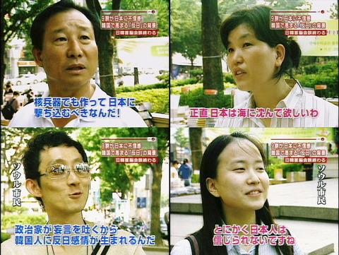 AntiJapan01