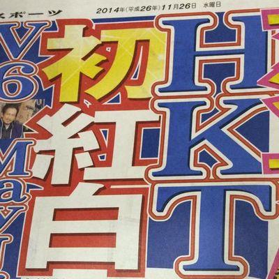 HKT48紅白初出場決定