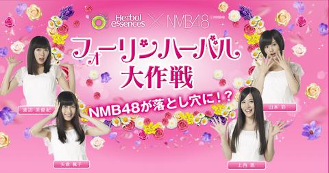 NMB48シャンプーCM