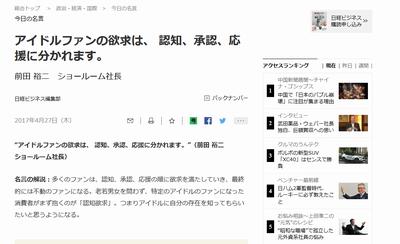 「アイドルファンの欲求は 認知、承認、応援に分かれます」 前田裕二SHOWROOM社長https://rosie.2ch.net/test/read.cgi/akb/1525799481/