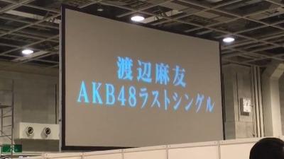AKB48 50thシングル選抜発表、渡辺麻友ラストセンター 惣田紗莉渚入らずSKE3枠、HKT5枠https://rosie.2ch.net/test/read.cgi/akb/1505016658/