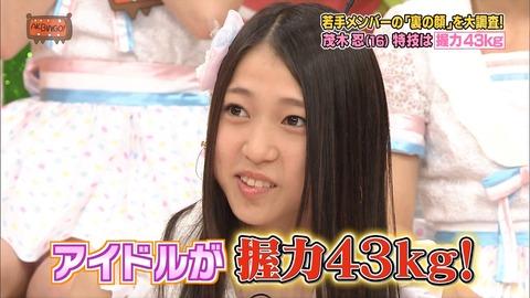 MogiAkuryoku43kg20130807