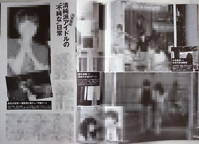 週刊文春乃木坂46続報畠中清羅大和里菜