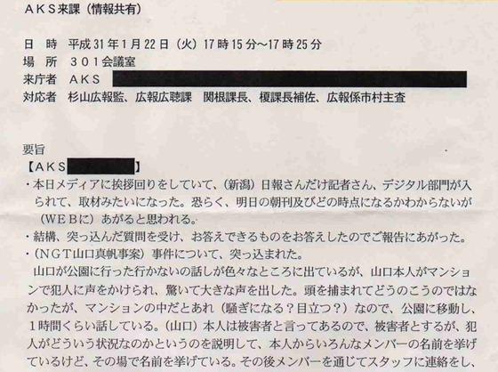AKSが新潟市へ虚偽説明していた証拠が流出!【NGT48暴行事件】