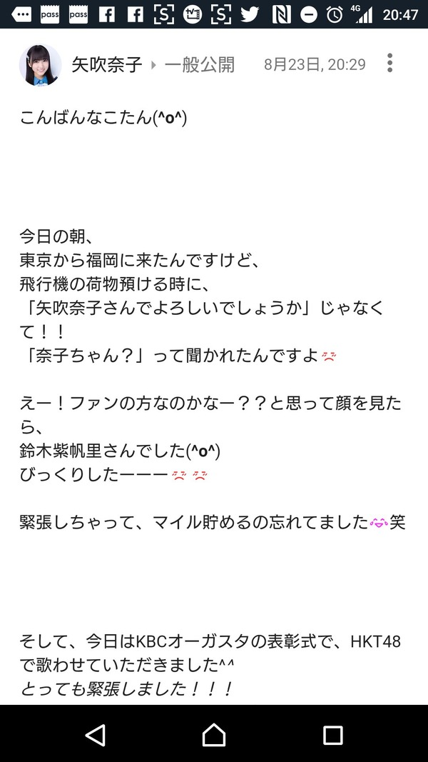 SuzukiSihoriANAattend20170823