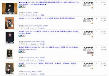 坂道AKBメンバーの生写真落札価格ランキング TOP10を坂道に独占されるhttps://rosie.2ch.net/test/read.cgi/akb/1521123550/