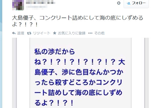 大島優子殺害予告