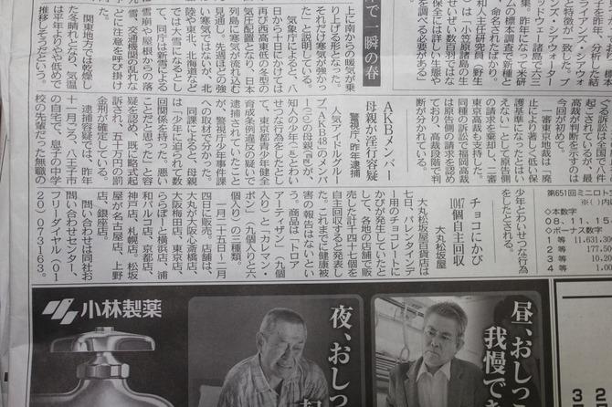TokyoNews20120208Takamina