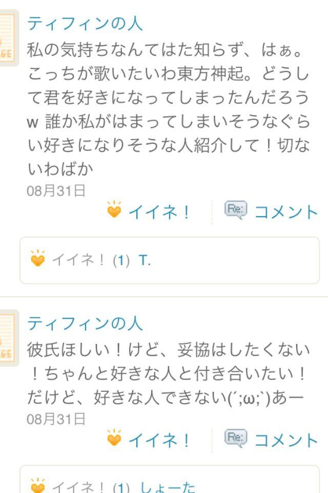 YonezawaPrivateTwitter20120127_06