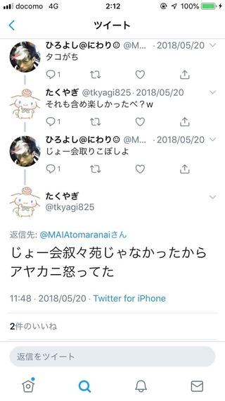 TanoAyakaJoeKaiJojoen_05fa2228