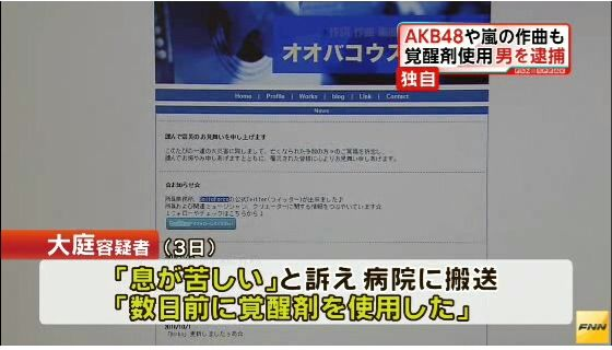 AKB48作曲覚せい剤逮捕07