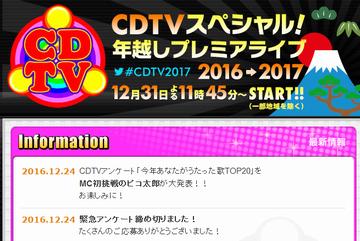SKE48、『CDTV年越しライブ』http://shiba.2ch.net/test/read.cgi/akb/1482598400/