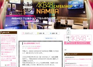 【悲報】AKB48カフェ&ショップなんば店閉店http://shiba.2ch.net/test/read.cgi/akb/1487996838/