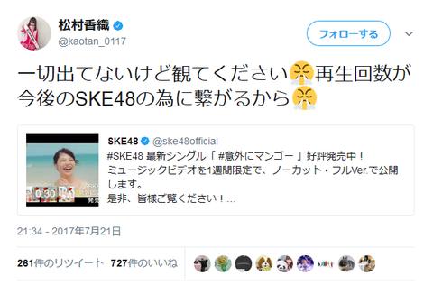 SKE松村香織がヲタにYouTube新曲MVを見るよう依頼 「再生回数が今後のSKE48の為に繋がるから」http://rosie.2ch.net/test/read.cgi/akb/1500641015/