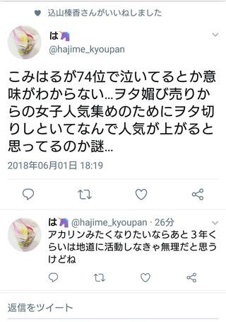 KomiyamaHarukaIIneTW20180601001