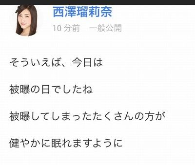 NMB48西澤瑠莉奈被曝の日