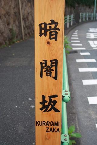 Kurayami-zaka