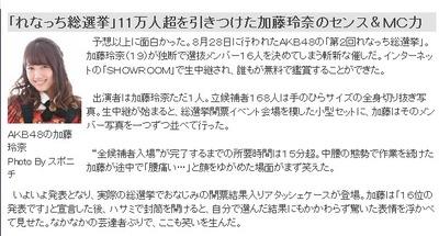 AKB48加藤玲奈スポニチれなっち総選挙http://shiba.2ch.net/test/read.cgi/akb/1473037750/
