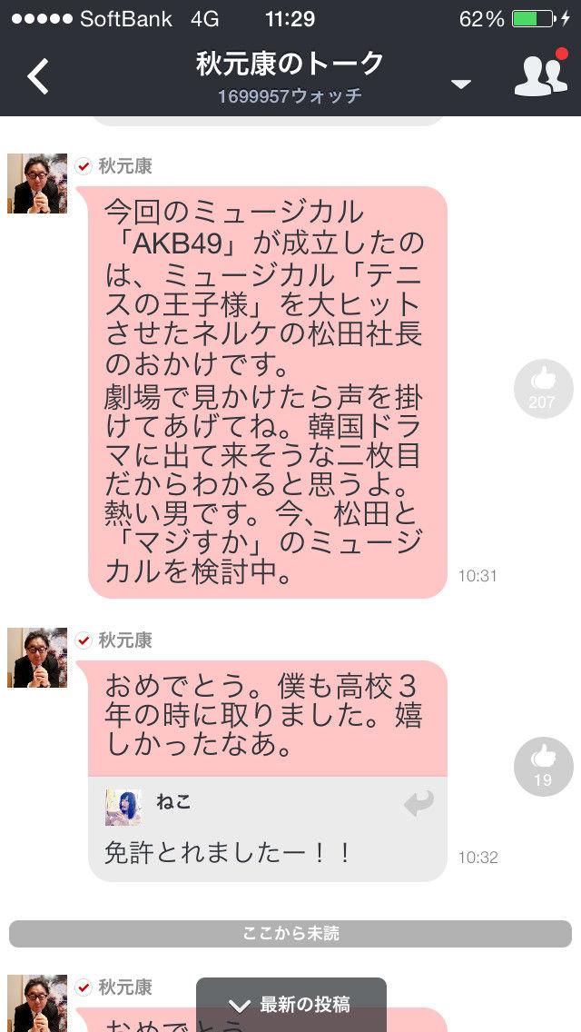 MajisukaMujicakNeruke20140914