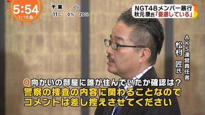 NGT48運営、「山口真帆に触れるな」との箝口令は「一切ない」 被害者を気遣うメンバーが誰もいない現状についてhttp://rosie.2ch.net/test/read.cgi/akb/1548214553/