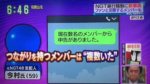 今回のNGT48の件はメンバーが誰も犯人に怒ってないし怯えてない。なんで?http://rosie.2ch.net/test/read.cgi/akb/1549436892/