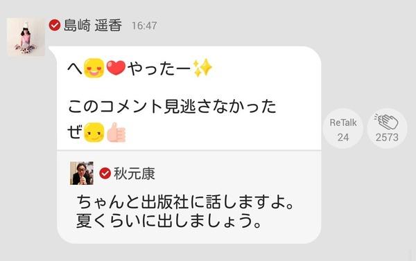 SimazakiFashionBook2015040205
