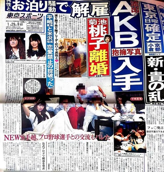 HirajimaTspo20120128_1
