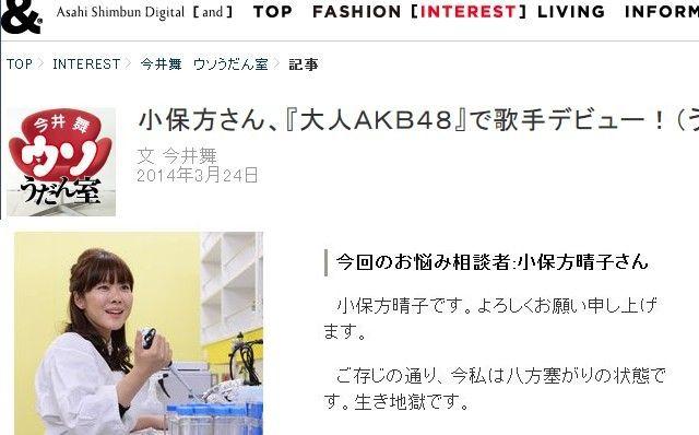 朝日新聞「小保方AKB48