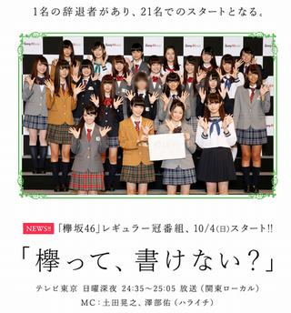 欅坂46http://mastiff.2ch.net/test/read.cgi/akb/1443109564/