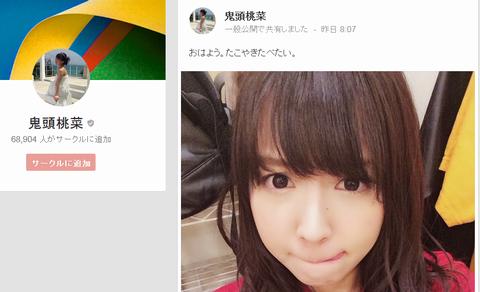 SKE48鬼頭桃菜Google+