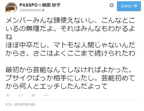 PASSPO☆槙田紗子
