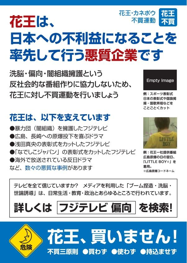NoKaohPoster01