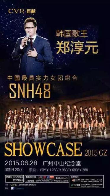 TheOne_SNH48_GunagzhouConcert_tieba2015062