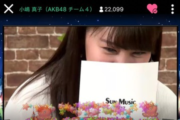 AKB48小嶋真子がサンミュージックに移籍決定!http://shiba.2ch.net/test/read.cgi/akb/1485523094/