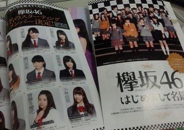 欅坂46http://peace.2ch.net/test/read.cgi/nogizaka/1442439251/